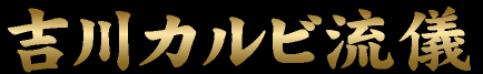 吉川カルビ流儀
