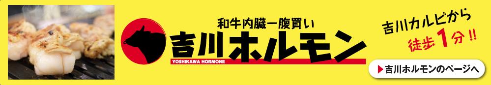 吉川ホルモン