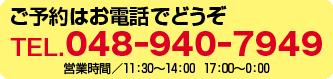 048-940-7949